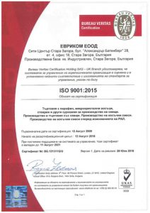 Сертификат Евриком ЕООД